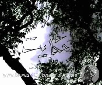 http://siavash-gh-blog.persiangig.com/image/Hekayat-1.jpg